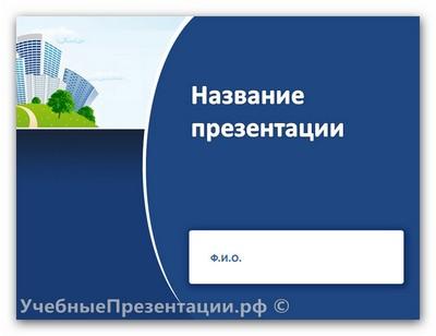 Скачать шаблон для презентации PowerPoint 2007