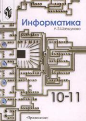 Информатика 10-11. Шауцукова Л.З. Книга 1. Теория (с задачами и решениями). Читать Скачать