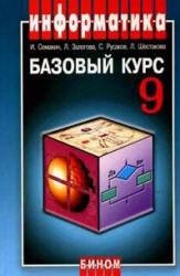 Информатика и ИКТ. Учебник для 9 класса. Семакин И.Г., Залогова Л.А. и др. М.: 2005. - 371с Читать Скачать