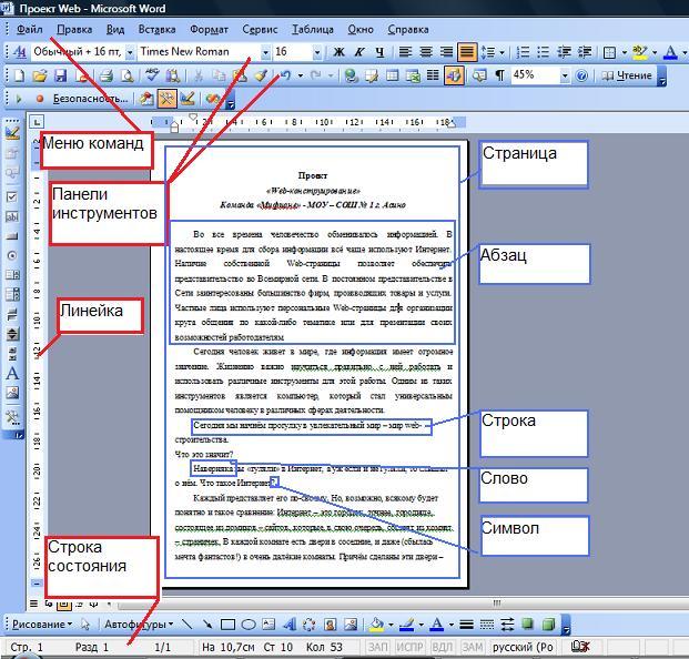 Структурные единицы текста Данные, с которыми работают текстовые редакторы — это символьная информация. Наименьшим элементом текста является один символ. Слова — это символьные последовательности, отделяемые друг от друга пробелами или знаками препинания. Структурными единицами текста также являются: слово, строка, абзац, страница, раздел. Существуют определенные приемы (команды) работы с каждой из этих единиц.