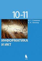 Угринович н. Д. Информатика и информационные технологии (10-11.