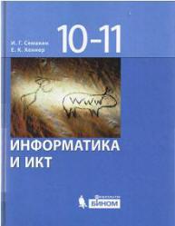Решебник по Информатике 10 Класс Угринович