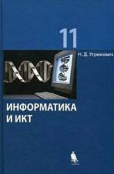 Qo. Do. Am книга on-line 10-11 класс.