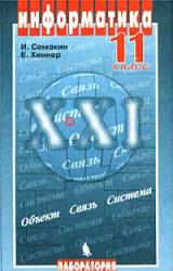 Информатика. 11 класс. Семакин И.Г., Хеннер Е.К. 2-е изд. — М,: БИНОМ. Лаборатория знаний, 2005. — 139с. Читать Скачать