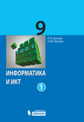 информатика 9 класс рабочая тетрадь и.г семакин
