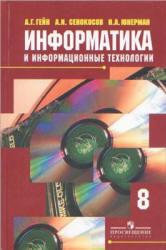 Информатика и информационные технологии. 8 класс. Гейн А.Г. и др. 3-е изд. - М.: 2009. - 175 с.