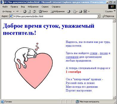 Рис. 74. Отображение приведенной в примере html-страницы в окне браузера. В приведенном примере использованы следующие теги: <html> … </html> - указывает на то, что заключенный между этими тегами текст должен восприниматься как html. <body> … </body> - тело html-документа. Параметр bgcolor