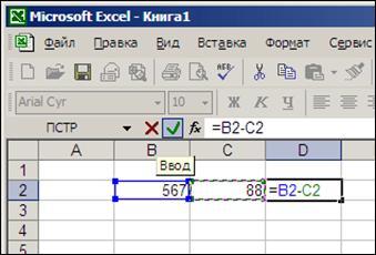 ис. 66. Ввод формулы. Например, если в ячейке D2 должна помещаться разность чисел из ячеек B2 и C2, то после установки курсора на D5 следует указать мышью на B2, ввести с клавиатуры знак