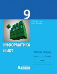 Учебник Угринович Ивт 10 Класс Онлайн