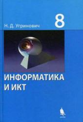 Информатика и ИКТ. Учебник для 8 класса. Угринович Н.Д.4-е изд. - М.: 2011. — 178 с.