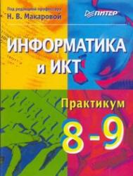 Читать онлайн учебник 8 класс информатика угринович