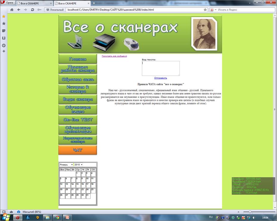 """Сайт в HTML на сдачу экзамена """"примерные шаблоны"""""""