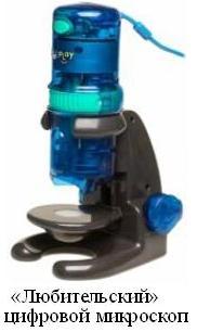 «Любительский» цифровой микроскоп